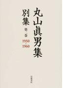 丸山眞男集別集 第2巻 1950−1960