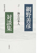 網野善彦対談集 3 海と日本人