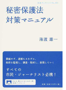 秘密保護法対策マニュアル (岩波ブックレット)(岩波ブックレット)