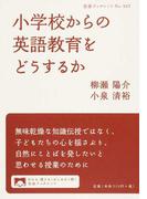 小学校からの英語教育をどうするか (岩波ブックレット)(岩波ブックレット)