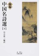 新編中国名詩選 下 (岩波文庫)(岩波文庫)