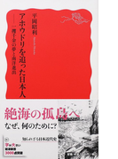 アホウドリを追った日本人 一攫千金の夢と南洋進出 (岩波新書 新赤版)(岩波新書 新赤版)