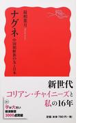 ナグネ 中国朝鮮族の友と日本 (岩波新書 新赤版)(岩波新書 新赤版)