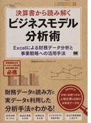決算書から読み解くビジネスモデル分析術 Excelによる財務データ分析と事業戦略への活用手法