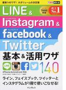 LINE&Instagram & facebook & Twitter基本&活用ワザ140 (できるポケット)(できるポケット)