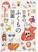 日本のふくもの図鑑 (ASAHIコミックス)(朝日ソノラマコミックス)