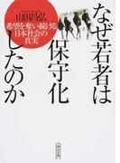 なぜ若者は保守化したのか 希望を奪い続ける日本社会の真実 (朝日文庫)(朝日文庫)