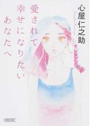 愛されて幸せになりたいあなたへ (朝日文庫)(朝日文庫)