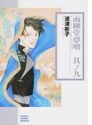 雨柳堂夢咄 其ノ9 (朝日コミック文庫)(朝日コミック文庫(ソノラマコミック文庫))