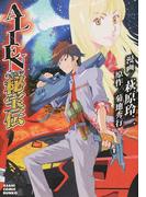 ALIEN秘宝伝 (朝日コミック文庫)(朝日コミック文庫(ソノラマコミック文庫))