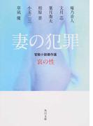 妻の犯罪 (角川文庫 官能小説傑作選)(角川文庫)