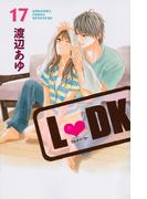 L♥DK 17 (別冊フレンド)