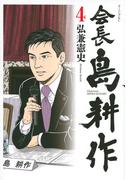 会長島耕作 4 (モーニングKC)(モーニングKC)