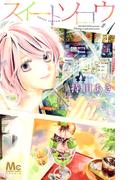スイートソロウ 1 (マーガレットコミックス)(マーガレットコミックス)