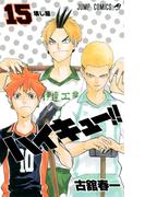 ハイキュー!! 15 壊し屋 (ジャンプコミックス)