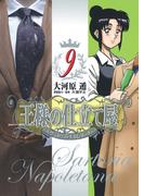 王様の仕立て屋 9 サルトリア・ナポレターナ (ヤングジャンプコミックスGJ)(ヤングジャンプコミックス)