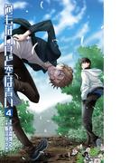 何もないけど空は青い 4 (少年サンデーコミックス)(少年サンデーコミックス)