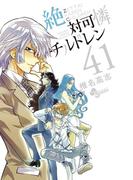 絶対可憐チルドレン 41 (少年サンデーコミックス)(少年サンデーコミックス)
