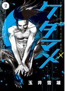 ケダマメ 2 (ビッグコミックス)(ビッグコミックス)