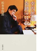 幸四郎的奇跡のはなし (新潮文庫)(新潮文庫)