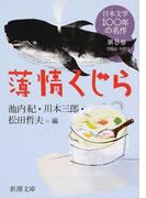 日本文学100年の名作 第8巻 薄情くじら (新潮文庫)(新潮文庫)