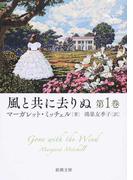 風と共に去りぬ 第1巻 (新潮文庫)(新潮文庫)
