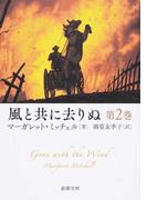 風と共に去りぬ 第2巻 (新潮文庫)(新潮文庫)