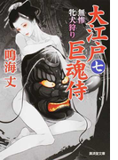 大江戸巨魂侍 7 無惨牝犬狩り (廣済堂文庫 特選時代小説)(特選時代小説)