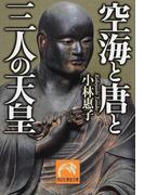 空海と唐と三人の天皇 (祥伝社黄金文庫)(祥伝社黄金文庫)