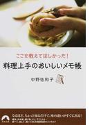 料理上手のおいしいメモ帳 ここを教えてほしかった! (青春文庫)(青春文庫)