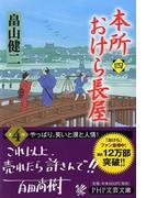 本所おけら長屋 4 (PHP文芸文庫)(PHP文芸文庫)