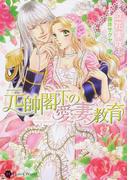 元帥閣下の愛妻教育 (Honey Novel)