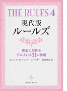 現代版ルールズ 理想の男性を手に入れる31の法則 (ワニ文庫)(ワニ文庫)