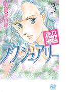 パズルゲーム☆ラグジュアリー 3 (HLC Silky PRESENTS)