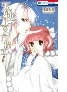 天使1/2方程式 6 (花とゆめCOMICS)(花とゆめコミックス)