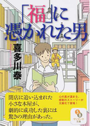 「福」に憑かれた男 (サンマーク文庫)(サンマーク文庫)