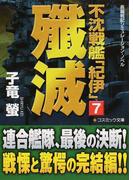 不沈戦艦「紀伊」 長編戦記シミュレーション・ノベル 7 殲滅