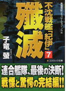 不沈戦艦「紀伊」 長編戦記シミュレーション・ノベル 7 殲滅 (コスミック文庫)(コスミック文庫)