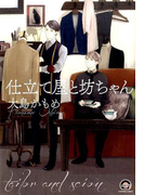 仕立て屋と坊ちゃん (KAIOHSHA COMICS)