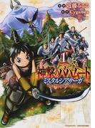 神撃のバハムートミスタルシアサーガ 1 (EARTH STAR COMICS)(EARTH STAR COMICS(アーススターコミックス))