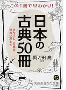 この1冊で早わかり!日本の古典50冊 あらすじ、名場面、味わい方まで (知的生きかた文庫 CULTURE)(知的生きかた文庫)