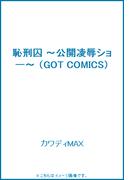 恥刑囚 ~公開凌辱ショー~ (GOT COMICS)