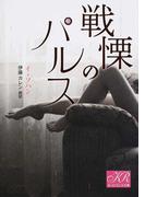 戦慄のパルス (K−ロマンス文庫)(K-ロマンス文庫)