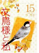 文鳥様と私 15 (エルジーエーコミックス)