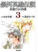 銀河英雄伝説英雄たちの肖像 3 (TOKUMA COMICS)(Tokuma comics)