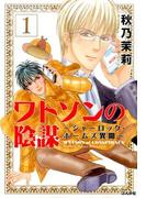 ワトソンの陰謀 1 シャーロック・ホームズ異聞 (BUNKASHA COMICS)(ぶんか社コミックス)