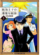 航海王子の優雅な船旅 1 (MANGA TIME COMICS)(まんがタイムコミックス)
