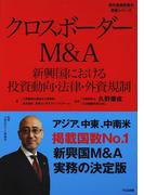 クロスボーダーM&A 新興国における投資動向・法律・外資規制 (海外直接投資の実務シリーズ)