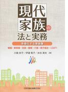 現代家族の法と実務 多様化する家族像−婚姻・事実婚・別居・離婚・介護・親子鑑定・LGBTI