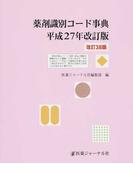 薬剤識別コード事典 平成27年改訂版